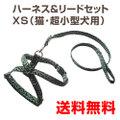 ハンドメイドハーネス・リードセットXS 猫・超小型犬用(体重~5kg)