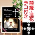 ウェルカムボード 写真入り 結婚式用 A3サイズ「Angel heart」