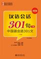 漢語会話301句(下)CD・解答例付