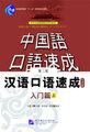 漢語口語速成-中国語口語速成(入門編)CD付