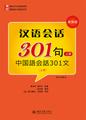 漢語会話301句-中国語会話301文 CD付(剪紙しおりも選択可)