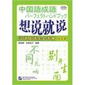 中国語成語パーフェクトハンドブック(想説就説)
