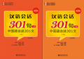漢語会話301句(上下セット)CD・解答例付
