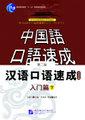 漢語口語速成 入門編(下)CD・本文訳・解答例付