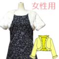 ボレロの型紙 婦人S/M/L/2Lサイズ【ダウンロード専用】