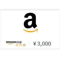 Amazonギフトコード3,000円