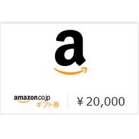 Amazonギフトコード 20,000円