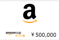 Amazonギフトコード 500,000円