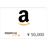 Amazonギフトコード 50,000円