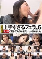 上手すぎるフェラ Vol.6
