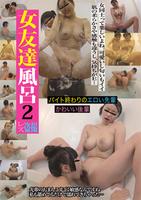 女友達風呂 レズ** Vol.2