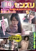 車の中でセンズリ見てもらったら、外から誰かに見つかりそうなスリルに興奮しちゃった素人娘たち Vol.5