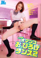 女子校生オマンコおっぴろげダンス Vol.2