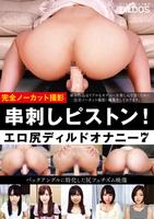串刺しピストン!エロ尻ディルドオナニー Vol.7