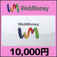 WebMoney(10,000円)