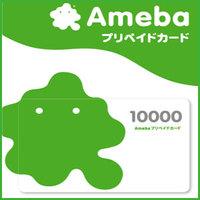 Amebaプリペイドカード(10,000円)