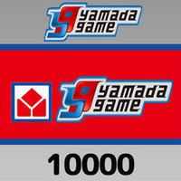 ヤマダゲームマネー(10,000円)