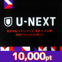 U-NEXTポイント(10,000pt)