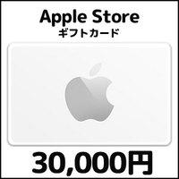 Apple Storeギフトカード(30,000円)