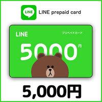 LINEプリペイドカード(5,000円)