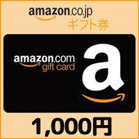 Amazonギフト Eメールタイプ(1,000円)