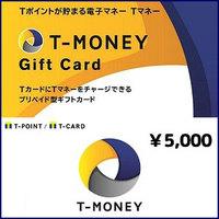 Tマネーギフトカード(5,000円)