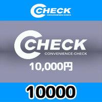 C-CHECK(10,000円)