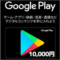 Google Playコード(10,000円)