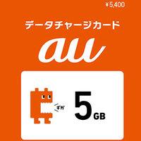auデータチャージカード5.0GB (5,400円)