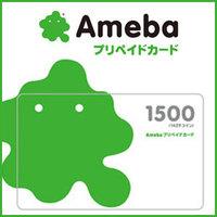 Amebaプリペイドカード(1,500円)