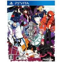 鏡界の白雪 限定版【PS Vitaゲームソフト】
