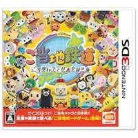 ご当地鉄道 ~ご当地キャラと日本全国の旅~ 【3DSゲームソフト】