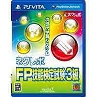 ネクレボ FP技能検定試験3級【PS Vitaゲームソフト】