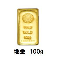 地金100g