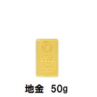 地金50g
