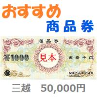 三越商品券50,000円