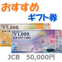 **Bギフトカード50,000円