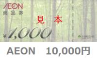 AEON商品券10,000円