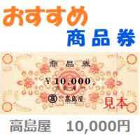高島屋商品券10,000円