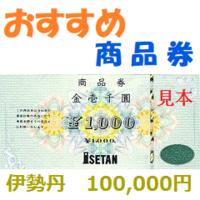 伊勢丹商品券100,000円
