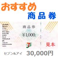 セブン&アイ商品券30,000円