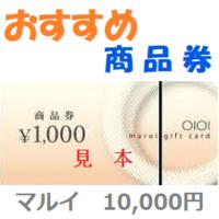 マルイ商品券10,000円