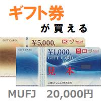 三菱UFJニコスギフトカード20,000円