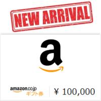 Amazonギフトコード100,000円