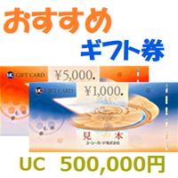 UCギフトカード500,000円