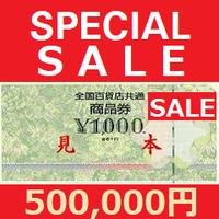 全国百貨店共通商品券500,000円
