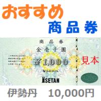 伊勢丹商品券10,000円