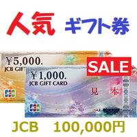 **Bギフトカード100,000円