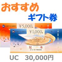 UCギフトカード30,000円