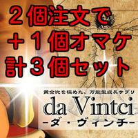 da Vintci(ダ・ヴィンチ)【2個注文で+1個オマケ】
